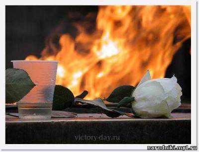 Вечная память...