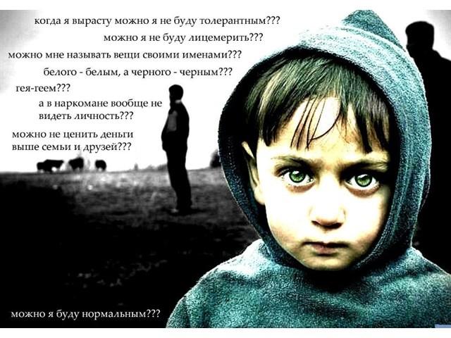 Западный проект в действии: уничтожение России толерантностью россия