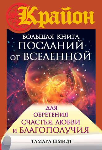 Тамара Шмидт Крайон. Большая книга посланий от Вселенной. Часть II. Глава 4. №1.
