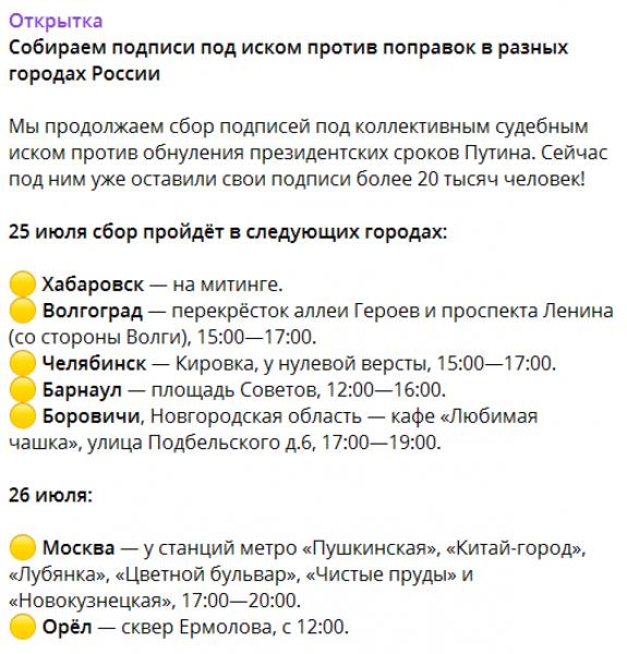 Активисты Ходорковского нацелились на Хабаровск - «Открытка» и «НЕТ!» идут по городам