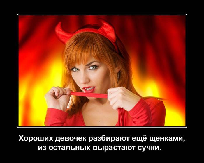 Плохие картинки про девушек и мужчин