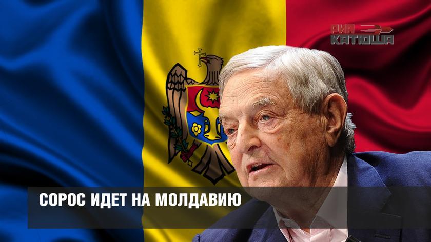 Сорос идет на Молдавию