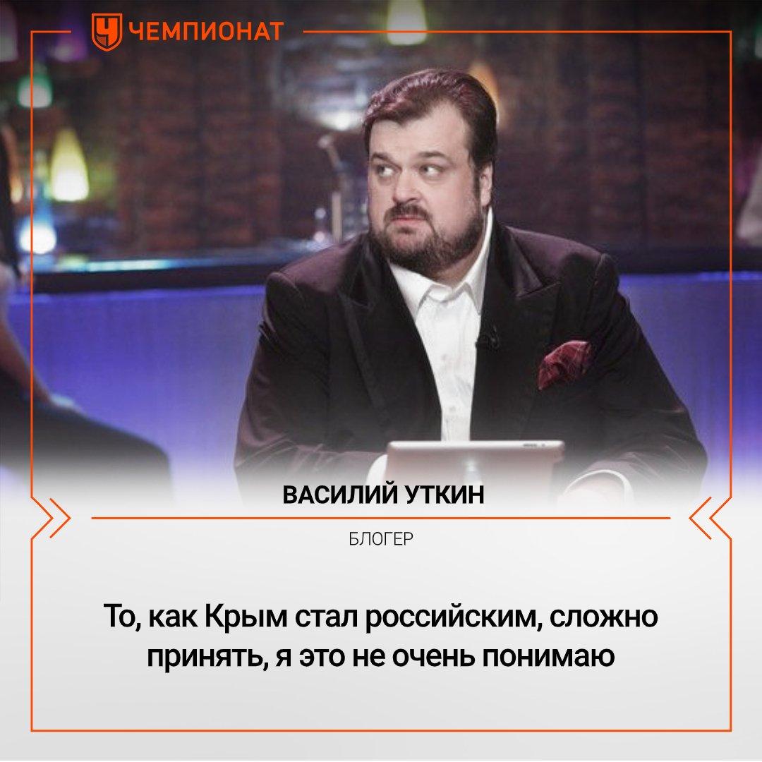 Василий Уткин: «То, как Крым стал российским, сложно принять. Я это не очень понимаю» Политика