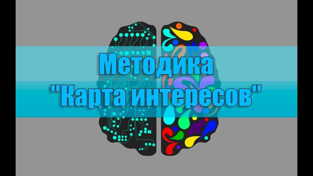 Методика А.Е. Голмштока «Карта интересов»