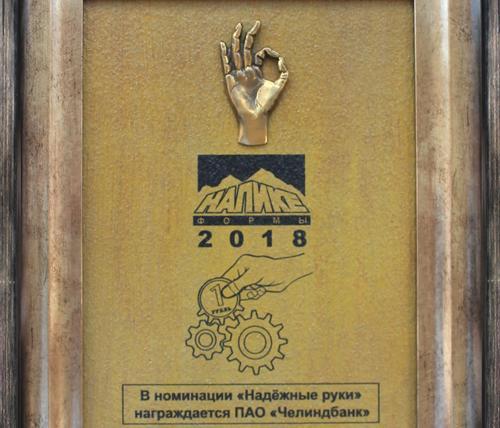 Челиндбанку вручена премия «На пике формы»
