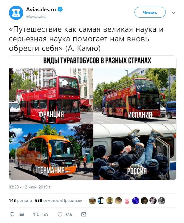 Продайте Крым — купите заграницу. Aviasales предложили дешево уехать из России и обойти запрет на Грузию