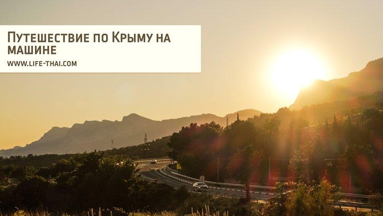 Автопутешествие по Крыму дикарём