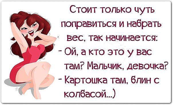 Статус Про То Что Похудела.