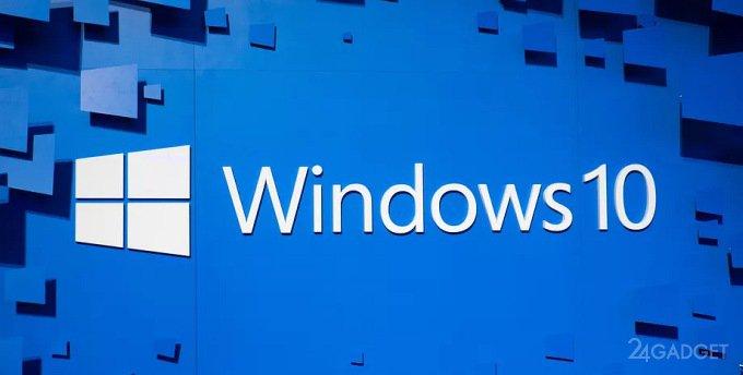 Выпущена исправленная версия последнего обновления Windows 10 новости