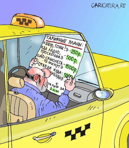 Картинки приколы про таксистов