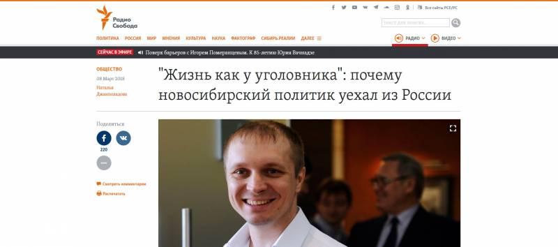 Егор Савин: ещё «жертва режима Путина» от «Радио Свобода»