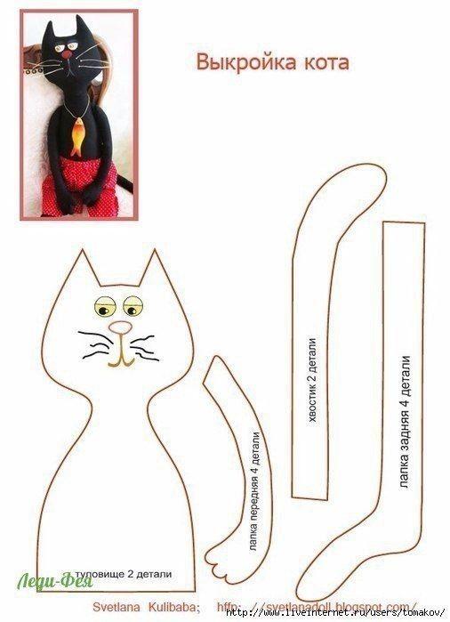 Выкройка котов handmake,куклы и игрушки,поделки своими руками,разное,шитье