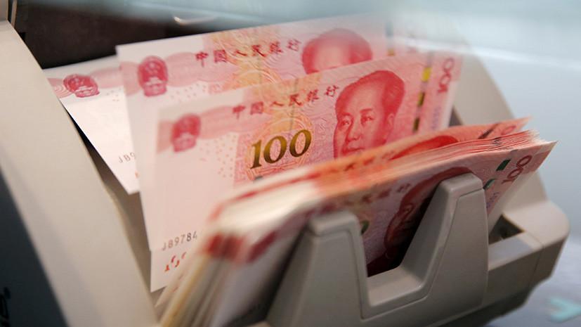 Валютный вызов: китайский юань подешевел почти до двухлетнего минимума