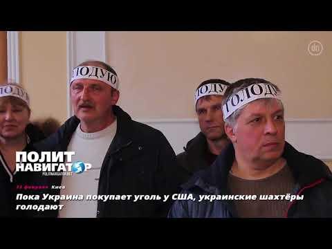 Пока Украина покупает уголь у США, украинские шахтёры голодают