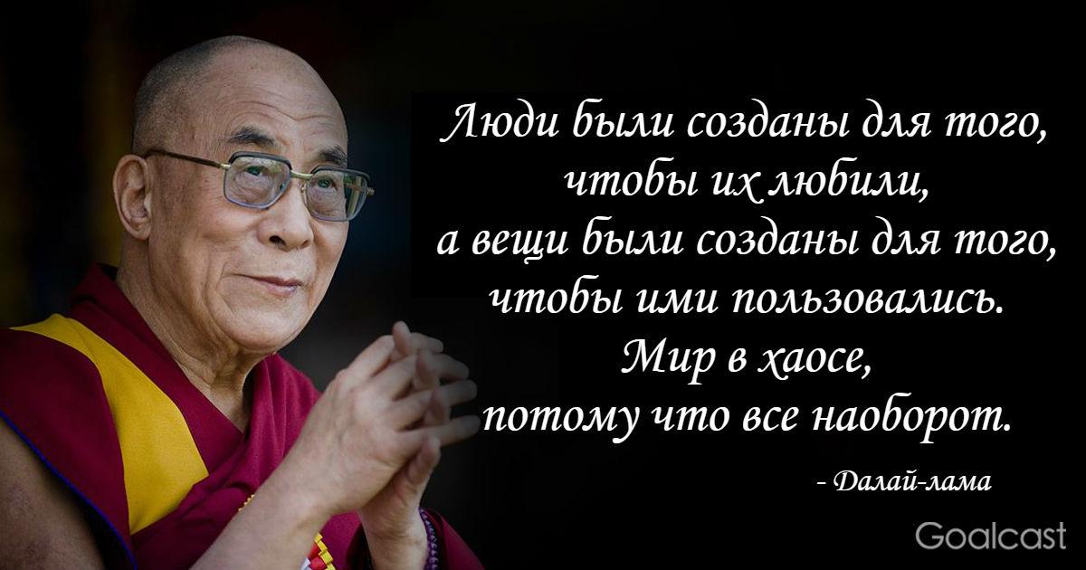 Далай-Лама: Есть 10 типов лю…