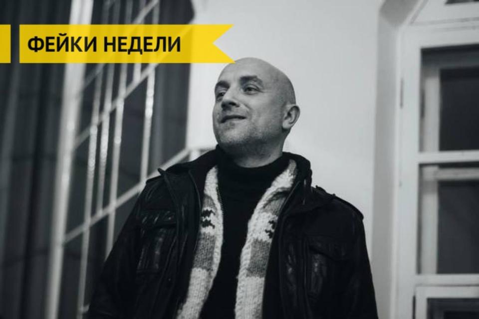 Фейки недели: в Киеве убили …