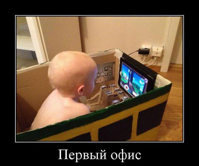 Демотиваторы про первый офис, нашу Russia и к новому году готов