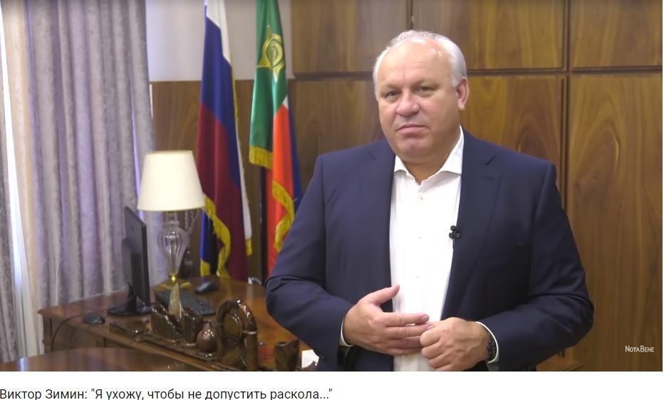 В пресс-службе Зимина не подтвердили его отставку
