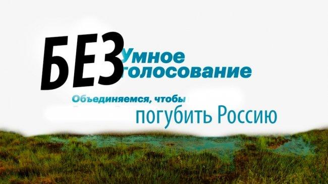 Подводные камни «Умного голосования» Навального