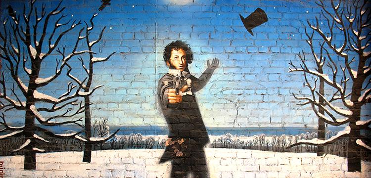 Пушкин - дуэлянт