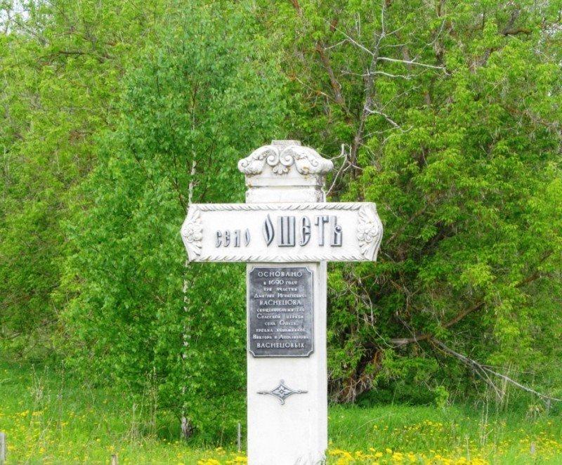 Село Ошеть и тамошние люди (22 фото)