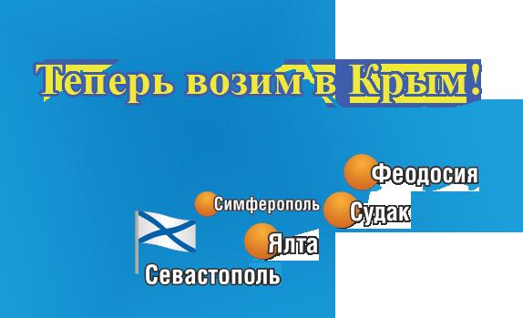 Ищу догруз Москва-Крым-Москва