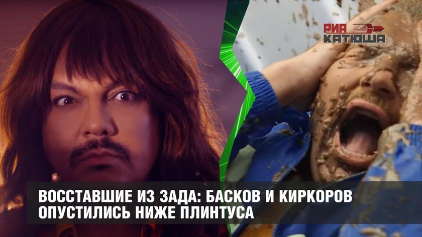 Восставшие из зада: Басков и Киркоров опустились ниже плинтуса