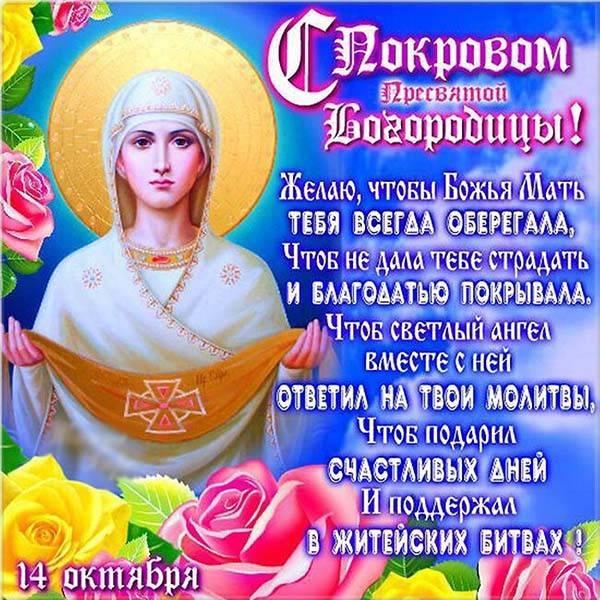 Юбилеем, картинки поздравления с покровом богородицы пресвятой