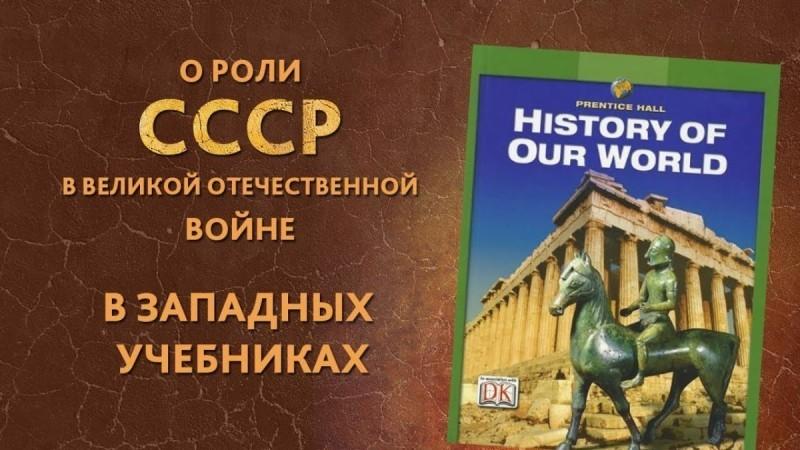 Как паразиты Запада крадут Победу СССР в Великой Отечественной войне