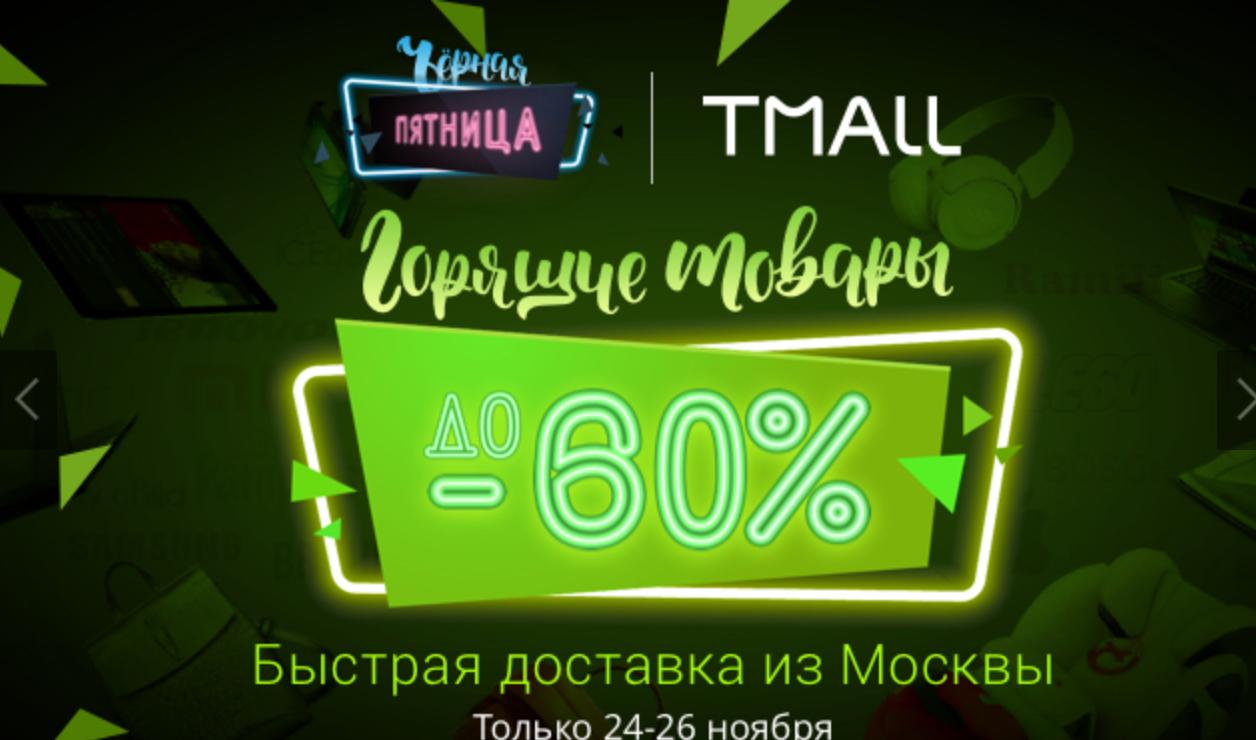 """Путеводитель по """"черной пятн…"""
