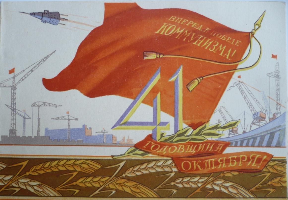 Открытки 101 годовщина октябрьской революции, для