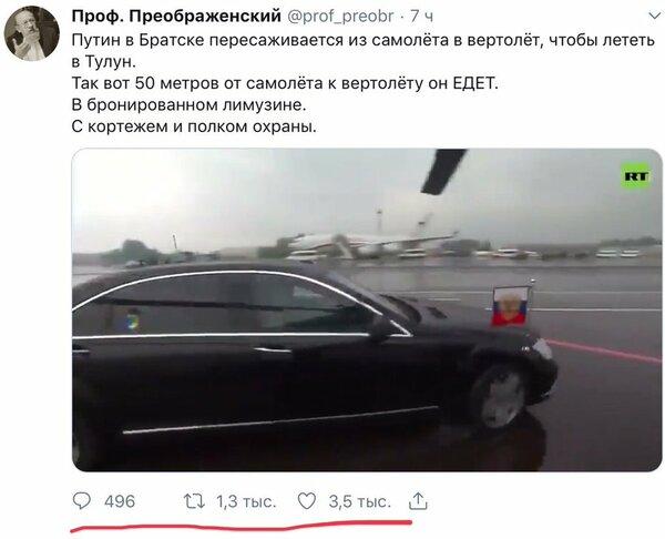 «Машина» по очернению президента России дала сбой