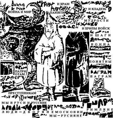 ВАГРИЯ. ВАРЯГИ РУСИ ЯРА.Очерк деполитизированной истории.   ЧАСТЬ ТРЕТЬЯ.  ВАРЯЖСКАЯ РУСЬ – ВАГРИЯ.