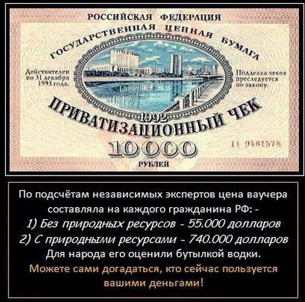 Чего ж мы ждали? Что когда в стране плохо, то будет плохо всем поровну, как обещал Ельцин.