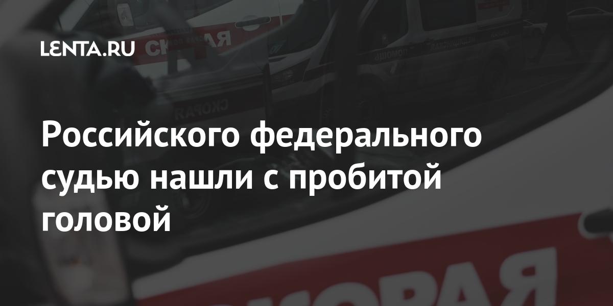 Российского федерального судью нашли с пробитой головой Россия