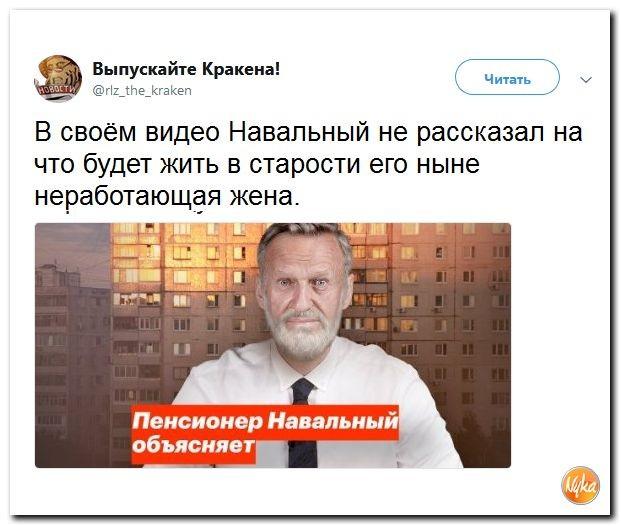 Пенсионер Навальный