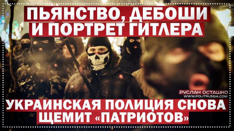 Пьянство, дебоши и портрет Гитлера: украинская полиция снова щемит «патриотов»