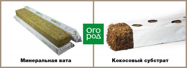 минеральная вата и кокосовый субстрат разница