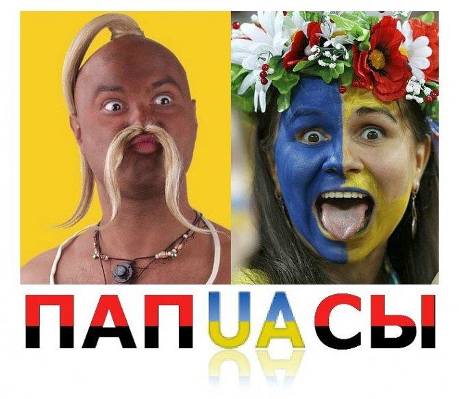 Украинский нардеп сравнил коллег с папуасами. Но разве он не прав?