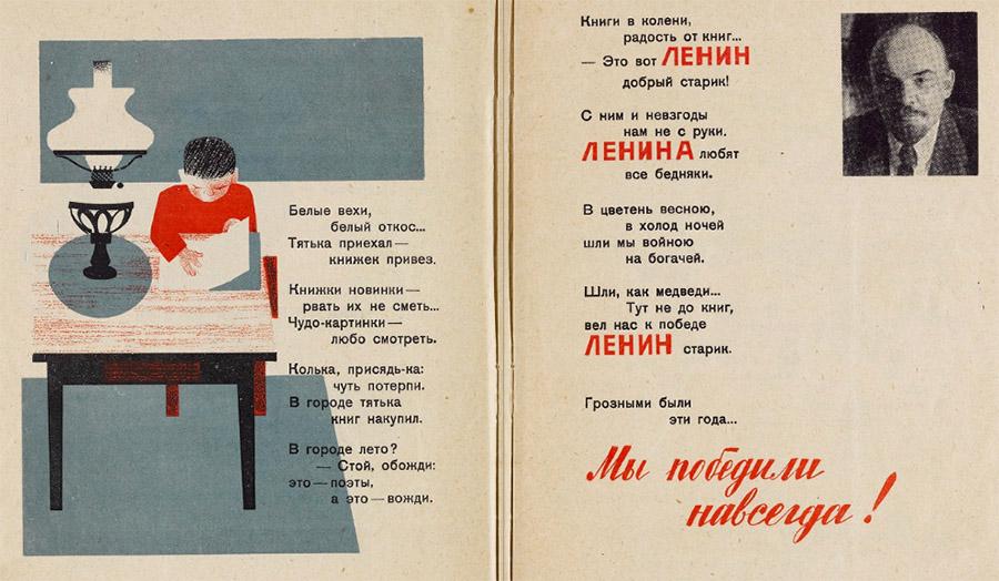 Корни всех советских мифов.