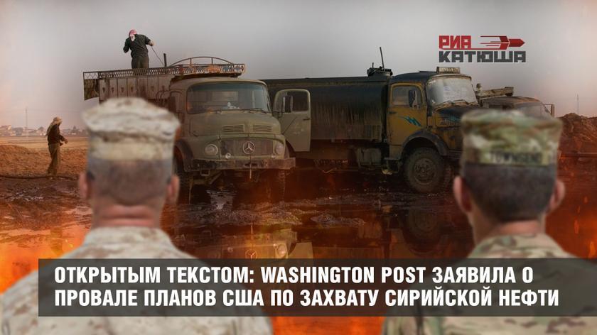 Открытым текстом: Washington Post заявила о провале планов США по захвату сирийской нефти