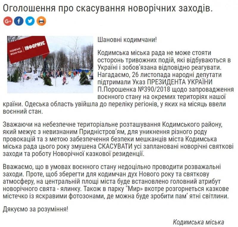 Военное положение: Под Одессой отменили праздничные новогодние мероприятия