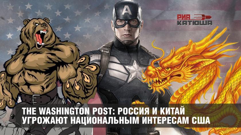 The Washington Post: Россия и Китай угрожают национальным интересам США