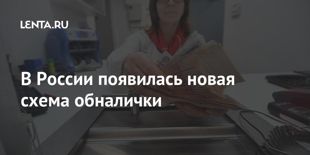 В России появилась новая схема обналички Экономика