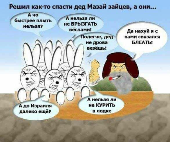 Зайцы-лейберасты