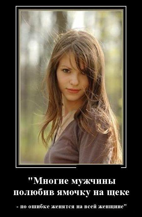 Свежие демотиваторы про женщин со смыслом (10 фото)