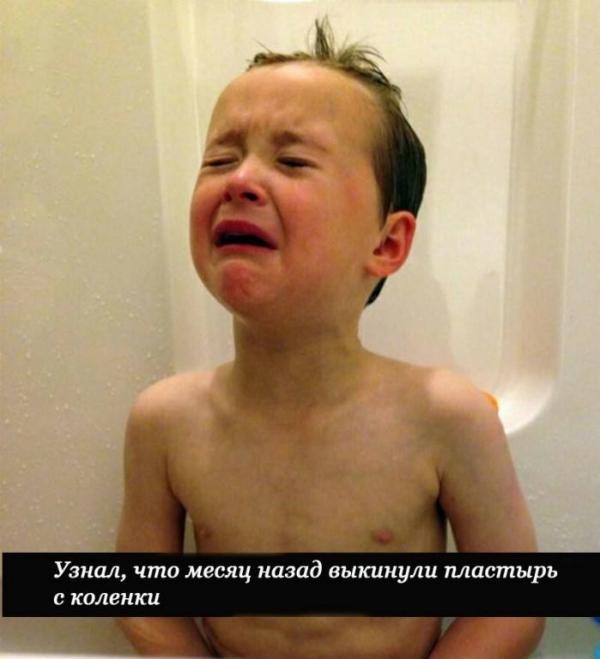 От чего плачут дети?
