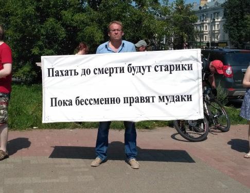 #пенсреформа (или о мудаках) ...