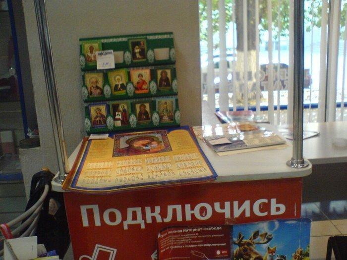 Православный мобильный оператор для верующих клиент всегда прав, клиентоориентированность, прикол, приятный коллектив, смешнявочки, хорошие компании, юмор
