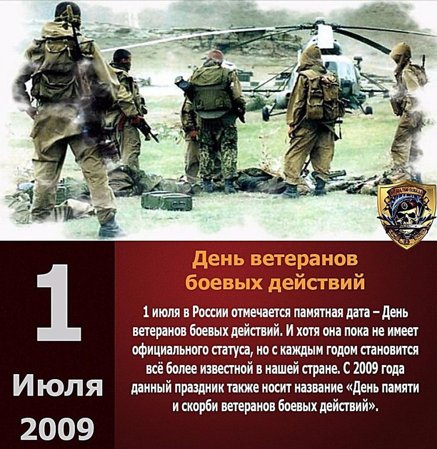 Поздравление участникам боевых действий открытки
